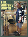 THE Whisky World vol.7