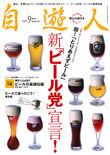 そういえばビール党である。