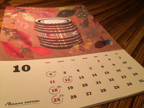 日本酒の日。。。不動ドアのお知らせ