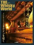 THE Whisky World vol.13
