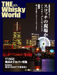 THE Whisky World vol.23