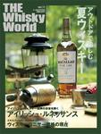 THE Whisky World vol.11