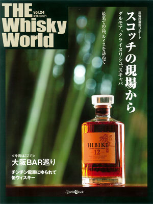 THE Whisky World vol.24