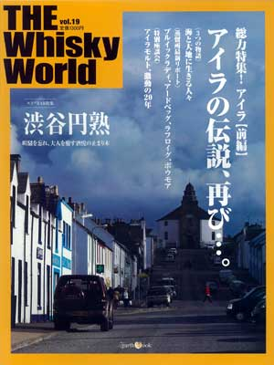 THE Whisky World vol.19