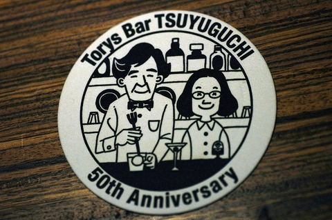 Torys Bar TSUYUGUCHI