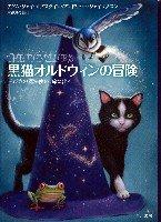 黒猫オルドウィン