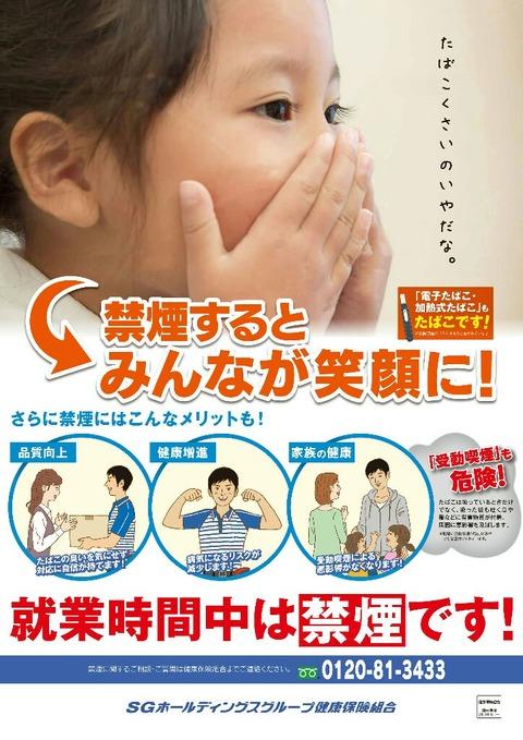佐川急便の就業規則