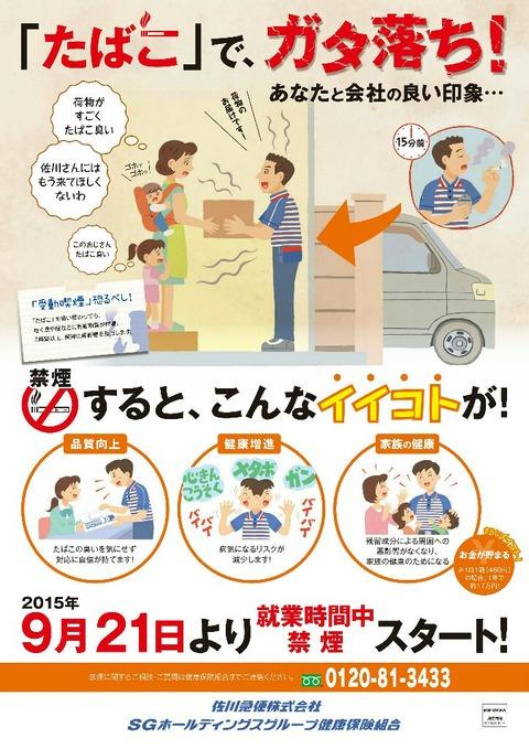 佐川急便の就業規則2