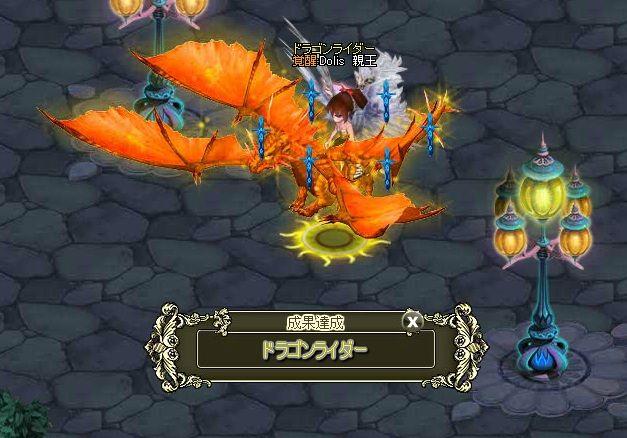dragonrider SSだけ撮って、獣王は乗物枠の肥やしへ…。110Dで地道に鱗を集めつつ朱