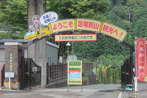 関東旅行 274