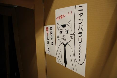 USJ、大阪自然史博物館 554