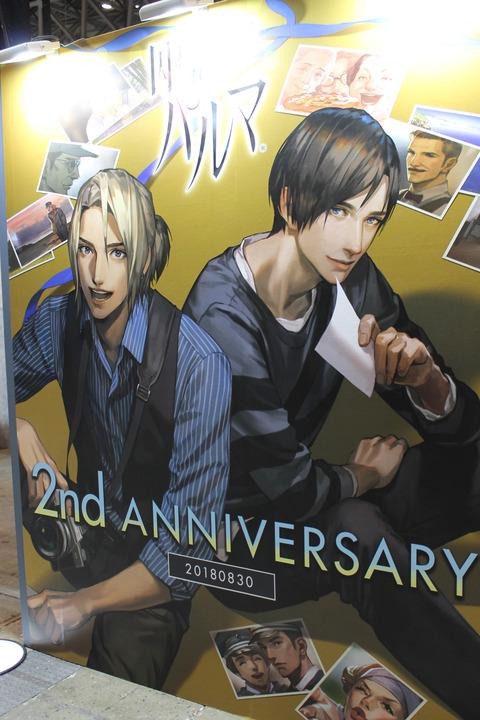東京ゲームショウ2018 097