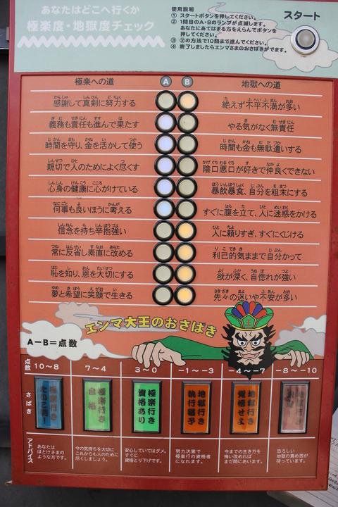 全興寺 027