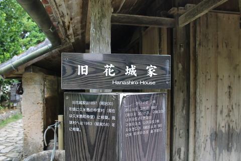 沖縄旅行 111