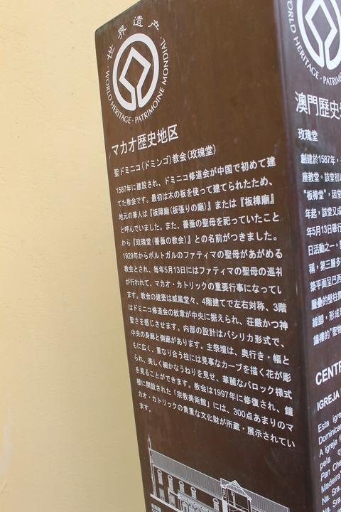 香港・マカオ 668