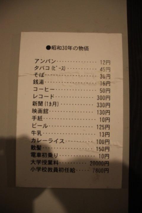 まぼろし博覧会 094