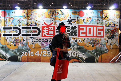 ニコニコ超会議 244-2