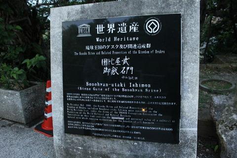 沖縄旅行 171