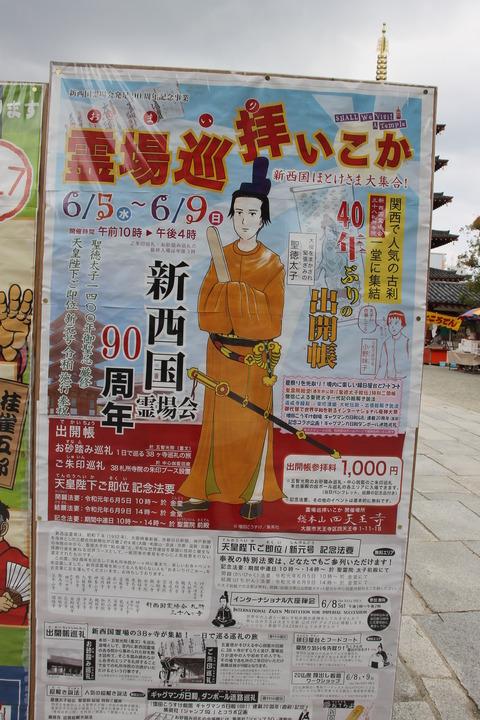 USJ、大阪自然史博物館 494