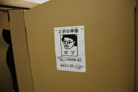 USJ、大阪自然史博物館 535