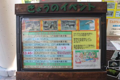天王寺動物園 019