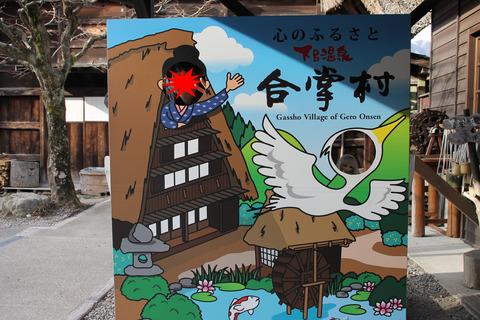 下呂温泉 082-2