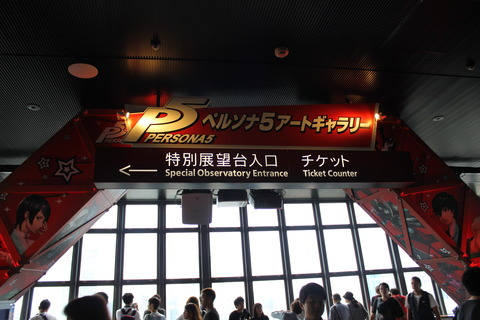 東京ゲームショー、スカイツリー 442