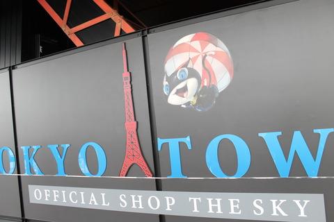 東京ゲームショー、スカイツリー 425