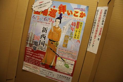 USJ、大阪自然史博物館 529