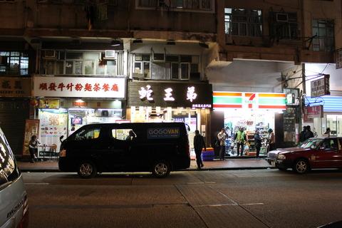 香港・マカオ 264