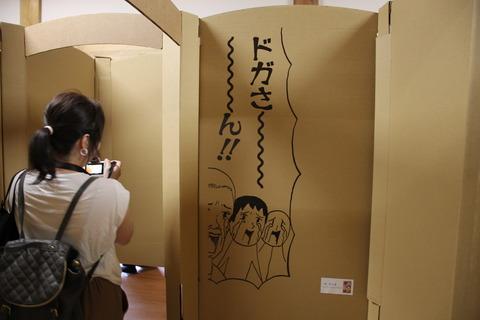USJ、大阪自然史博物館 526