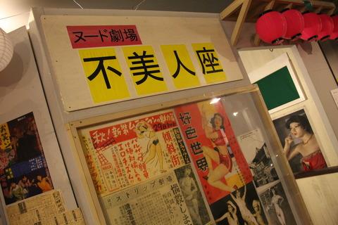 まぼろし博覧会 091