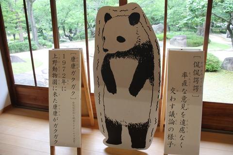 USJ、大阪自然史博物館 537