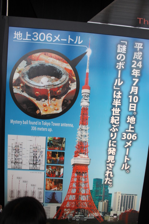 東京ゲームショー、スカイツリー 427