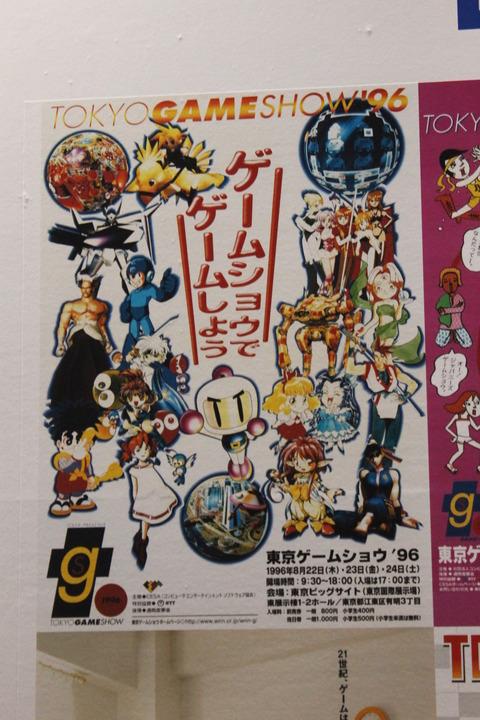 東京ゲームショー、スカイツリー 119