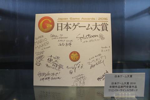 東京ゲームショー、スカイツリー 108