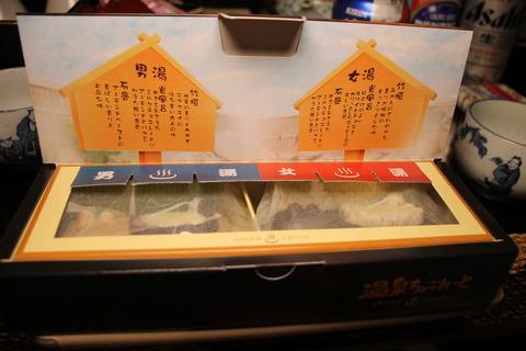 下呂温泉 059