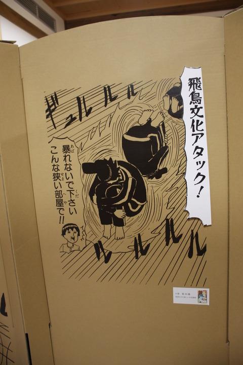 USJ、大阪自然史博物館 544