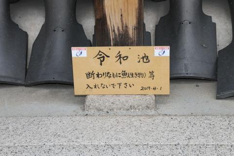 全興寺 090