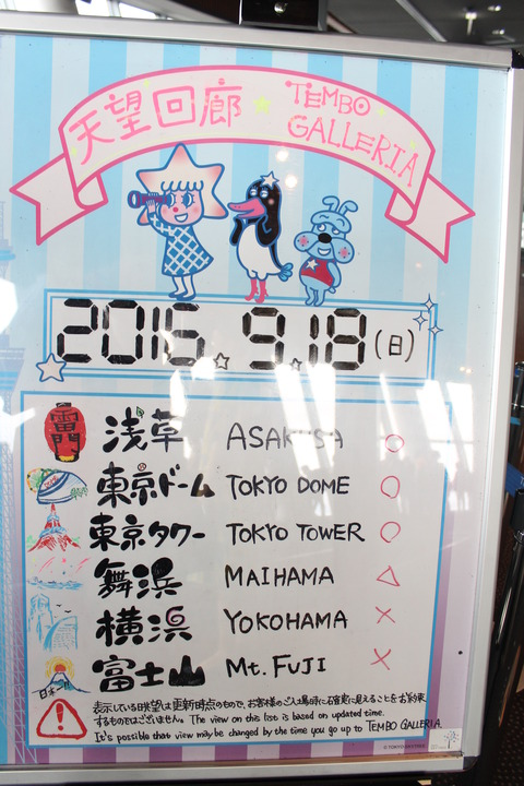 東京ゲームショー、スカイツリー 325