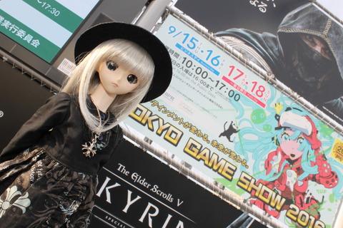 東京ゲームショー、スカイツリー 231