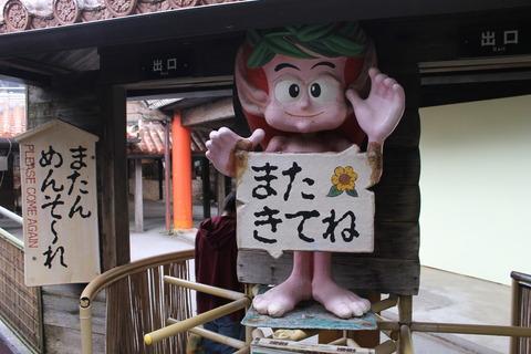 沖縄旅行 143