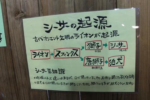 沖縄旅行 133