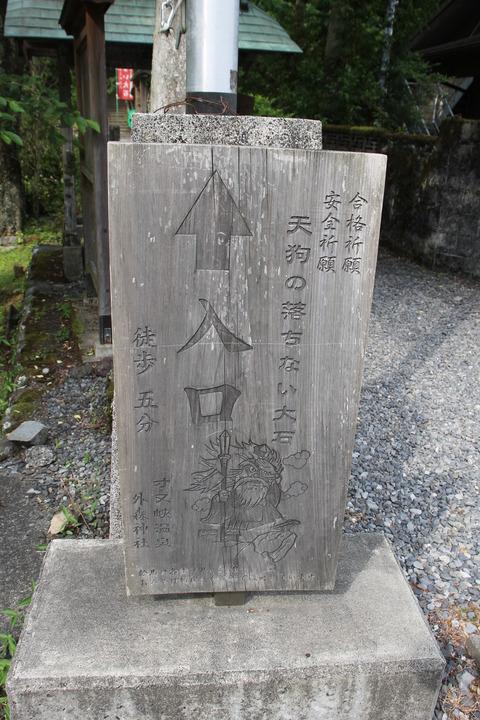 大井川鉄道 238