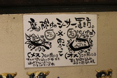 沖縄旅行 130
