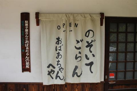 全興寺 093