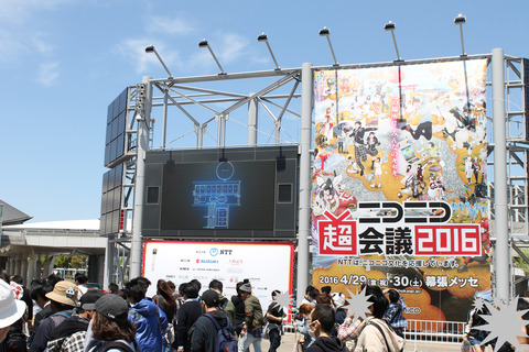 ニコニコ超会議 002-2