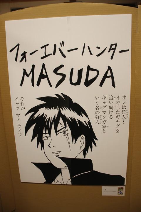 USJ、大阪自然史博物館 556