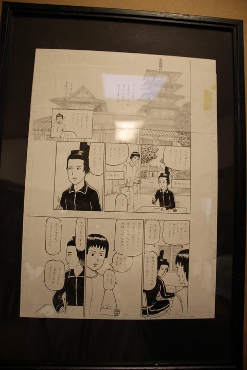 USJ、大阪自然史博物館 515