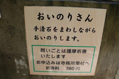 全興寺 059
